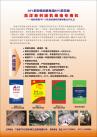 24百跃农牧简介及产品介绍1