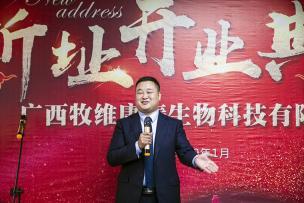 图文:祝贺广西牧维康泰生物科技有限公司新址开业