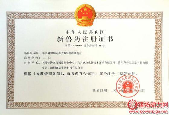 新兽药注册证书:我国首个非洲猪瘟病毒检测试剂盒