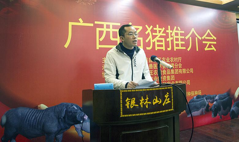 圖文:廣西名豬推介會在南寧市銀林山莊順利召開