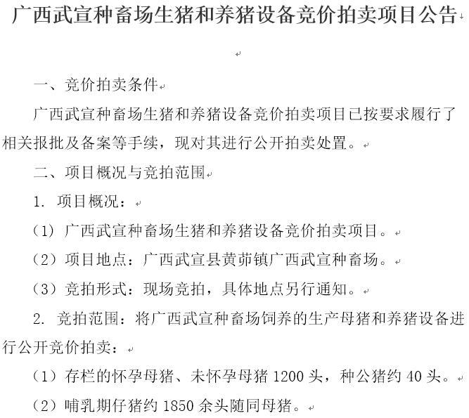 广西武宣种畜场生猪和养猪设备竞价拍卖项目公告