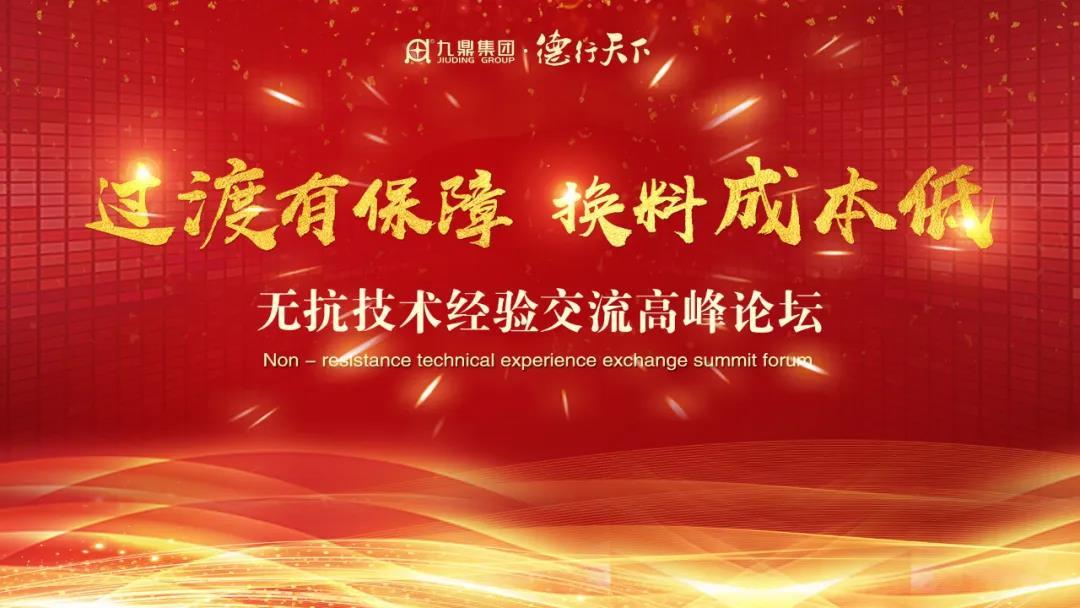 2020九鼎集团首届全国无抗技术经验交流高峰论坛成功举办!